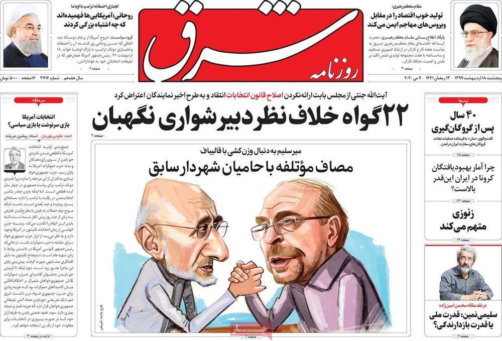مانشيت إيران: تمديد عقوبات الأسلحة سيكون له تبعات وخيمة 6