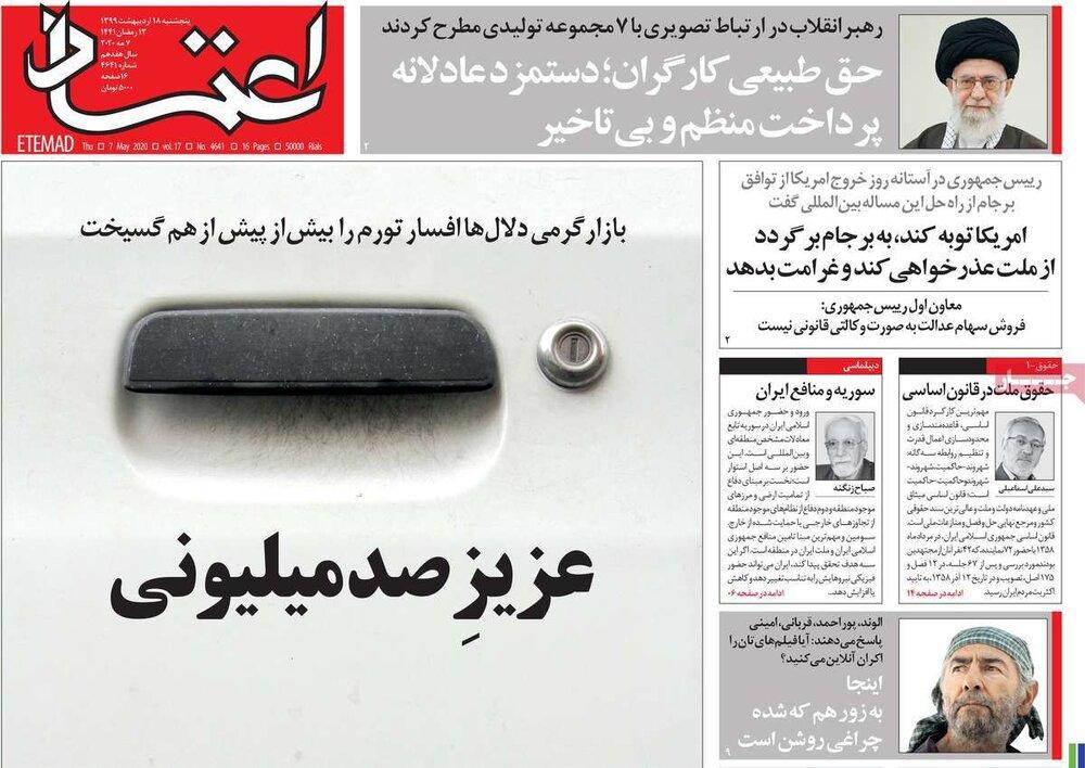 مانشيت إيران: تمديد عقوبات الأسلحة سيكون له تبعات وخيمة 2