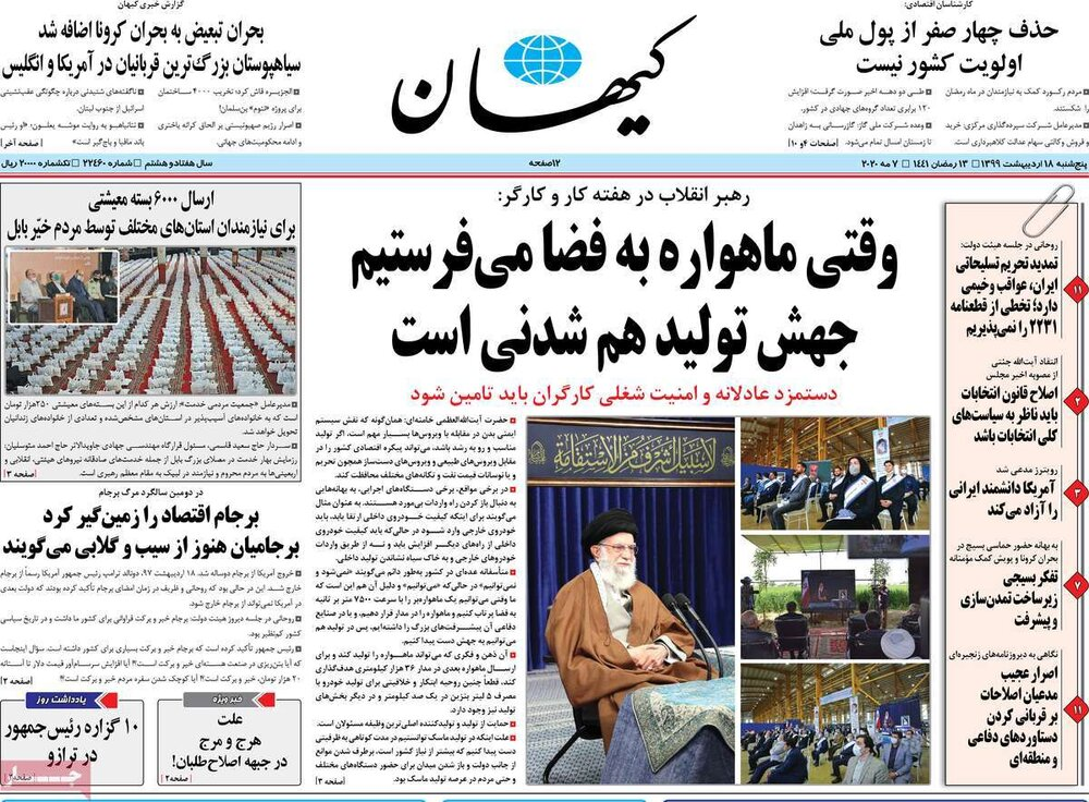 مانشيت إيران: تمديد عقوبات الأسلحة سيكون له تبعات وخيمة 8