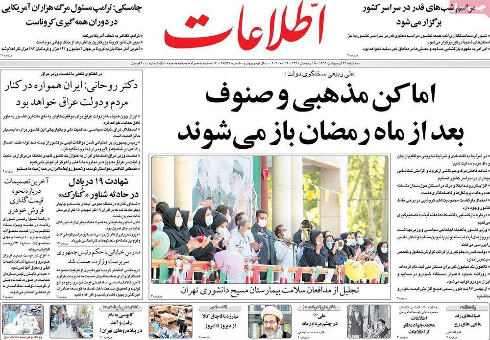 مانشيت إيران: مصيبة أثناء التمرينات البحرية وروحاني يهرب للأمام 5