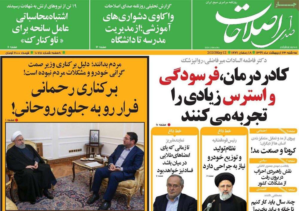 مانشيت إيران: مصيبة أثناء التمرينات البحرية وروحاني يهرب للأمام 9