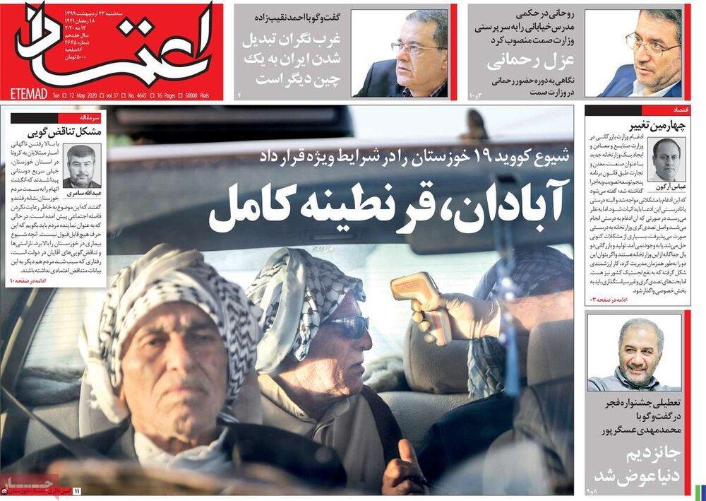 مانشيت إيران: مصيبة أثناء التمرينات البحرية وروحاني يهرب للأمام 4