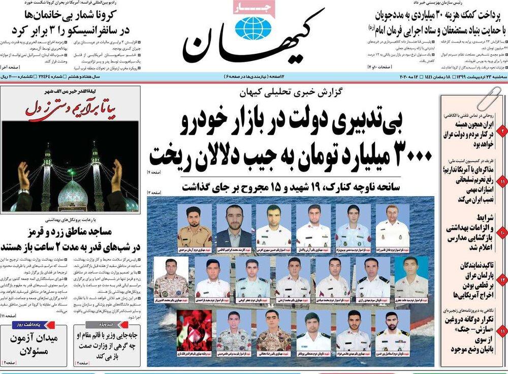 مانشيت إيران: مصيبة أثناء التمرينات البحرية وروحاني يهرب للأمام 10