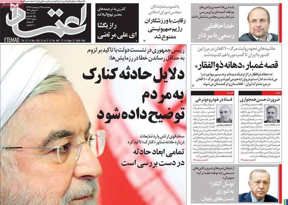 مانشيت إيران: أربعة سيناريوهات لحادثة كنارك… من خطأ بشري إلى ضلوع ترامب 3