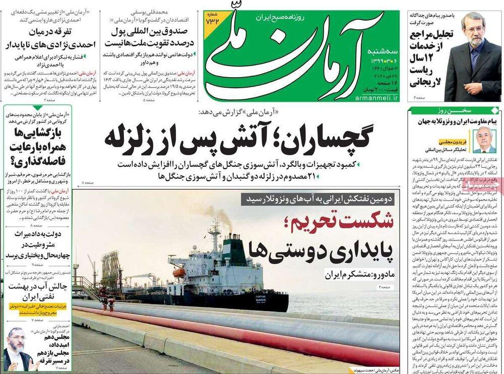 مانشيت إيران: طهران تُمرغ رأس واشنطن في مياه الكاريبي 2
