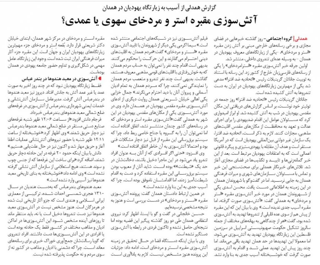 مانشيت إيران: قلق أميركي من تطور العلاقات الإيرانية- الفنزويلية 10
