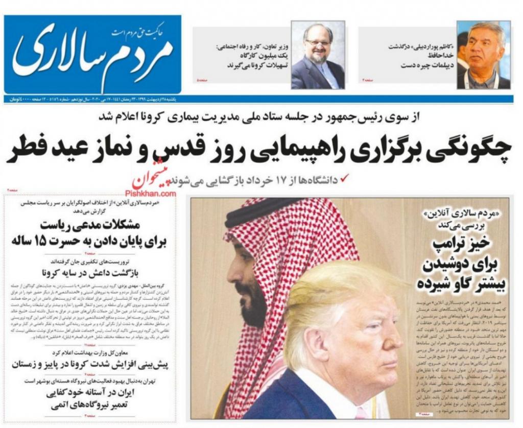 مانشيت إيران: قلق أميركي من تطور العلاقات الإيرانية- الفنزويلية 1