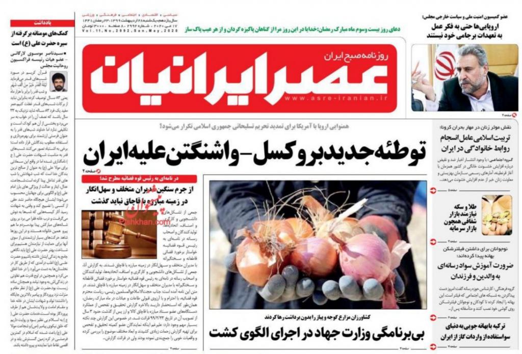 مانشيت إيران: قلق أميركي من تطور العلاقات الإيرانية- الفنزويلية 2