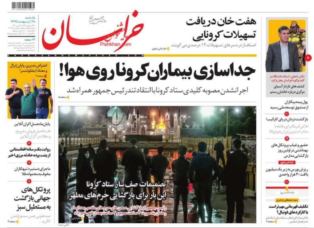 مانشيت إيران: قلق أميركي من تطور العلاقات الإيرانية- الفنزويلية 6