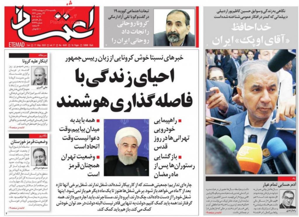 مانشيت إيران: قلق أميركي من تطور العلاقات الإيرانية- الفنزويلية 4