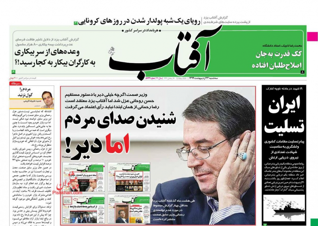 مانشيت إيران: مصيبة أثناء التمرينات البحرية وروحاني يهرب للأمام 3