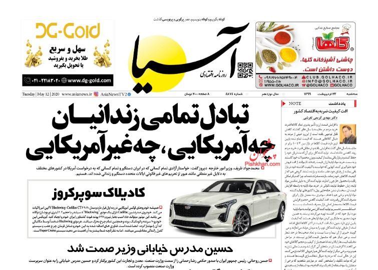 مانشيت إيران: مصيبة أثناء التمرينات البحرية وروحاني يهرب للأمام 2