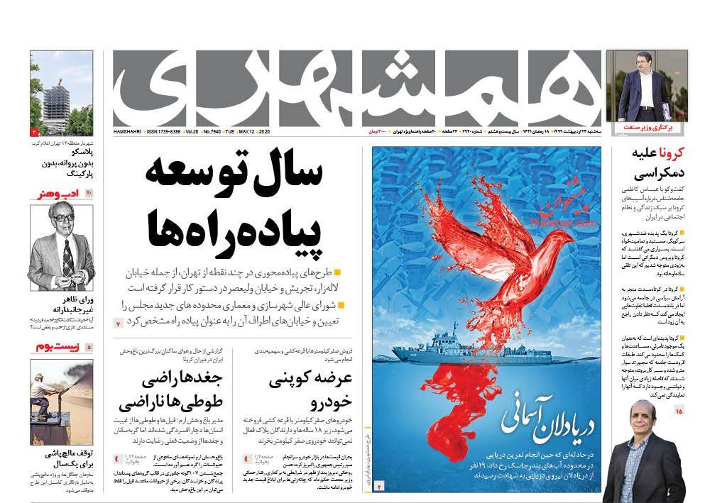 مانشيت إيران: مصيبة أثناء التمرينات البحرية وروحاني يهرب للأمام 12