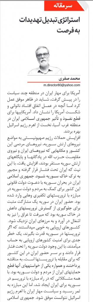 مانشيت إيران: طهران ستخرج من الاتفاق النووي إذا لم يرفع الحظر الأممي عن توريد الأسلحة 8