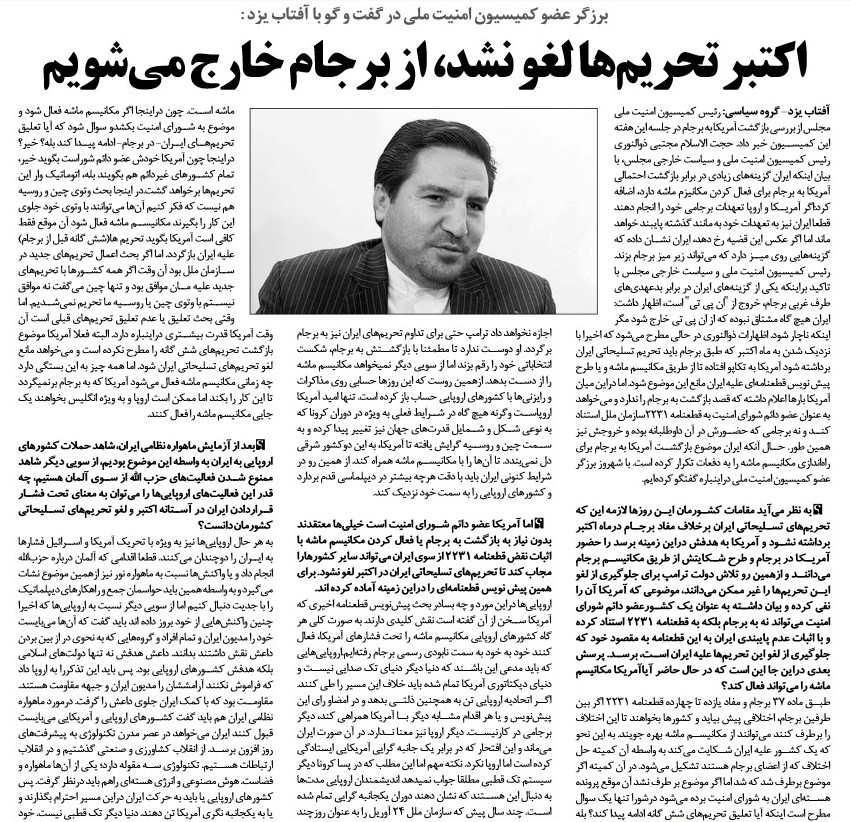 مانشيت إيران: طهران ستخرج من الاتفاق النووي إذا لم يرفع الحظر الأممي عن توريد الأسلحة 7