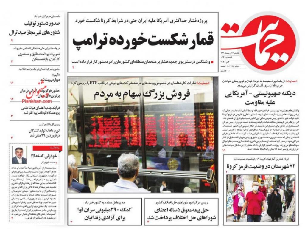 مانشيت إيران: طهران ستخرج من الاتفاق النووي إذا لم يرفع الحظر الأممي عن توريد الأسلحة 1