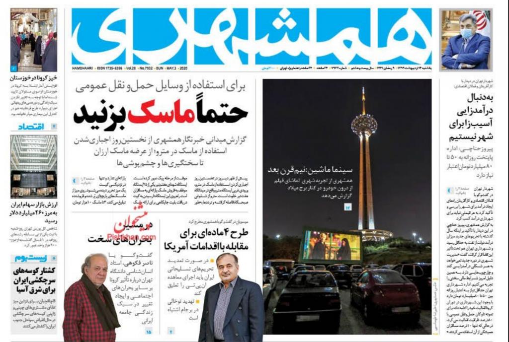مانشيت إيران: طهران ستخرج من الاتفاق النووي إذا لم يرفع الحظر الأممي عن توريد الأسلحة 6