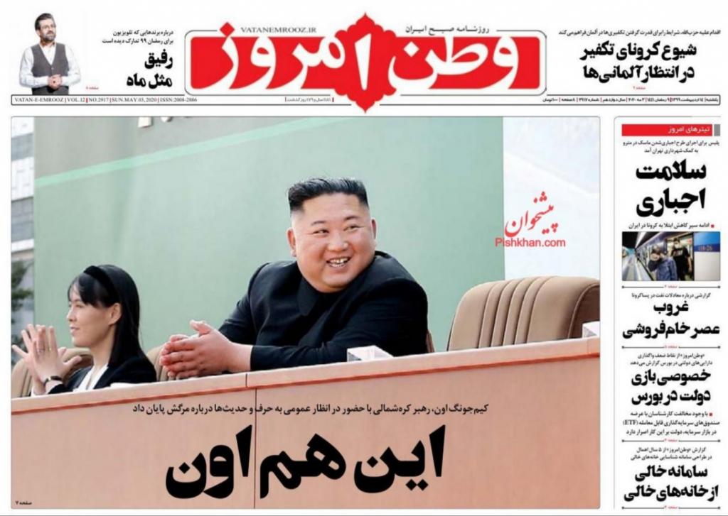 مانشيت إيران: طهران ستخرج من الاتفاق النووي إذا لم يرفع الحظر الأممي عن توريد الأسلحة 2
