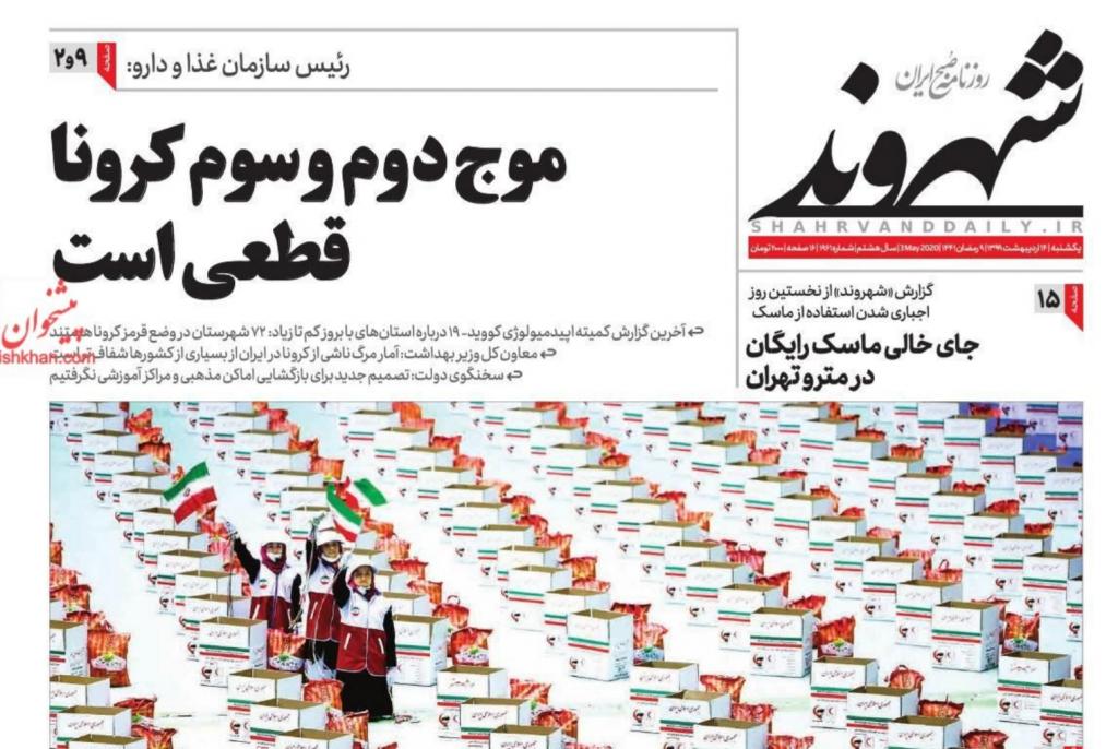 مانشيت إيران: طهران ستخرج من الاتفاق النووي إذا لم يرفع الحظر الأممي عن توريد الأسلحة 3