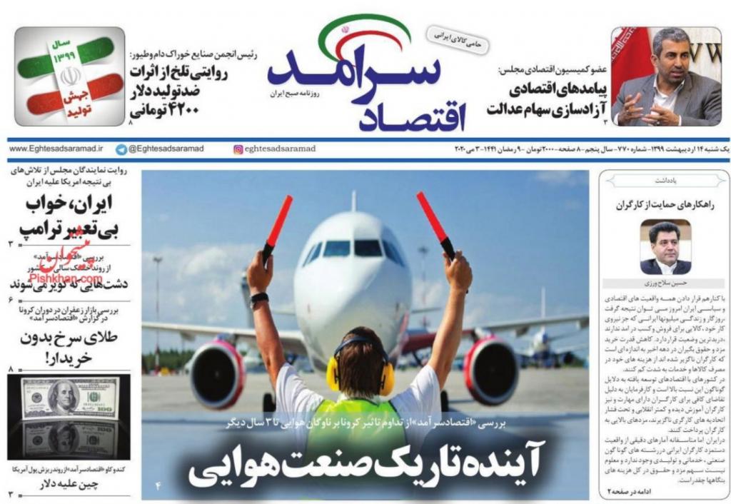 مانشيت إيران: طهران ستخرج من الاتفاق النووي إذا لم يرفع الحظر الأممي عن توريد الأسلحة 5