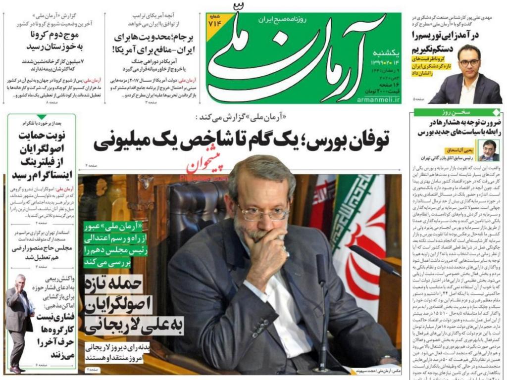 مانشيت إيران: طهران ستخرج من الاتفاق النووي إذا لم يرفع الحظر الأممي عن توريد الأسلحة 4