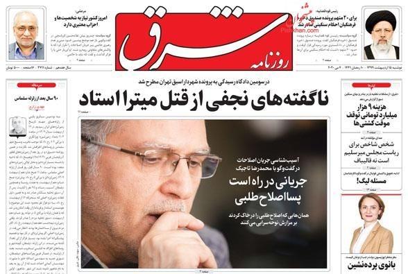 مانشيت إيران: اتهامات تطال السفير الألماني في طهران 3