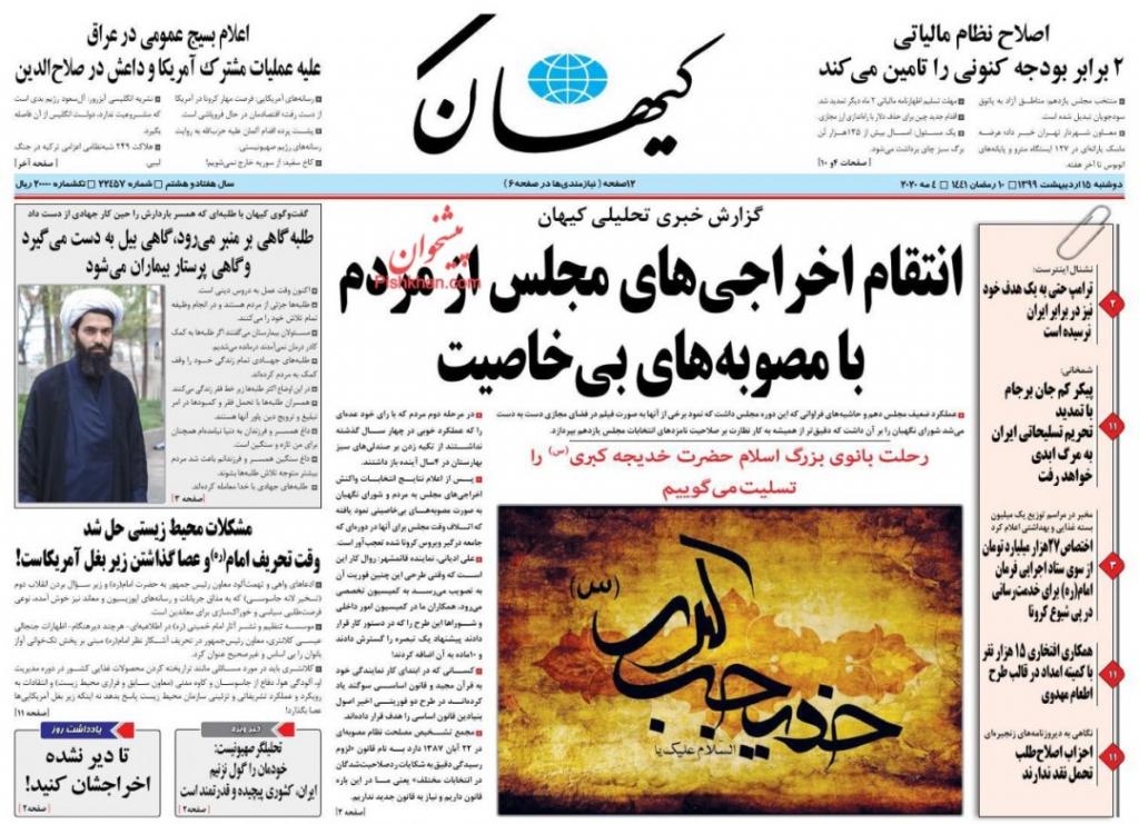 مانشيت إيران: اتهامات تطال السفير الألماني في طهران 5