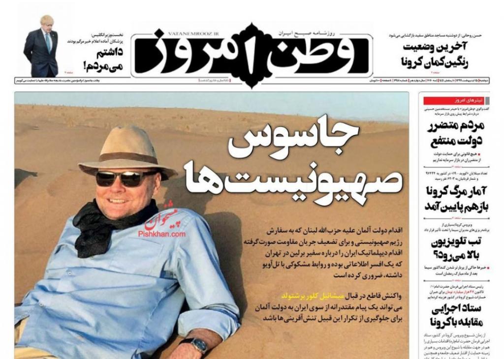 مانشيت إيران: اتهامات تطال السفير الألماني في طهران 6