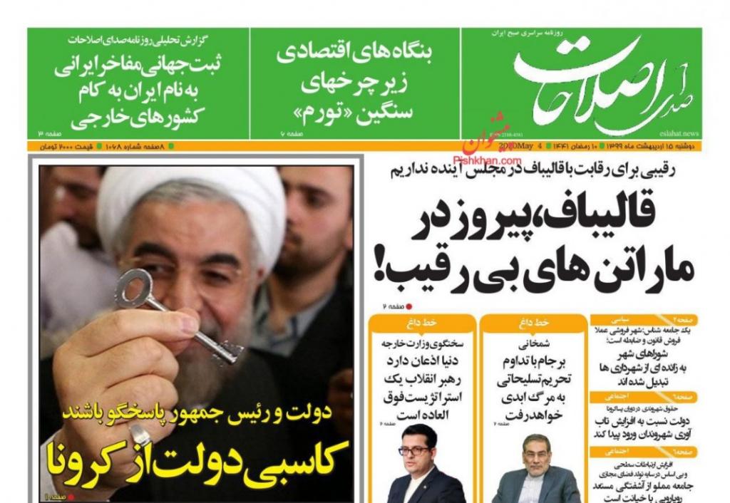 مانشيت إيران: اتهامات تطال السفير الألماني في طهران 4