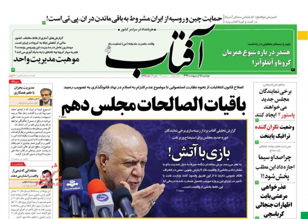 مانشيت إيران: اتهامات تطال السفير الألماني في طهران 2