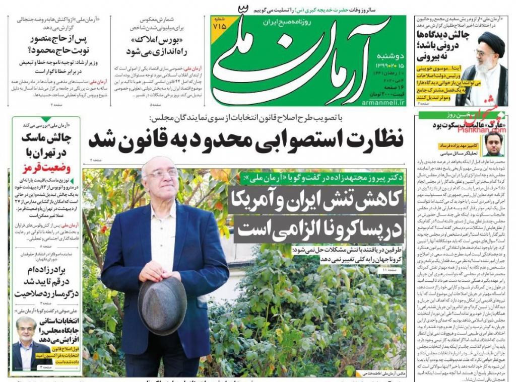 مانشيت إيران: اتهامات تطال السفير الألماني في طهران 1