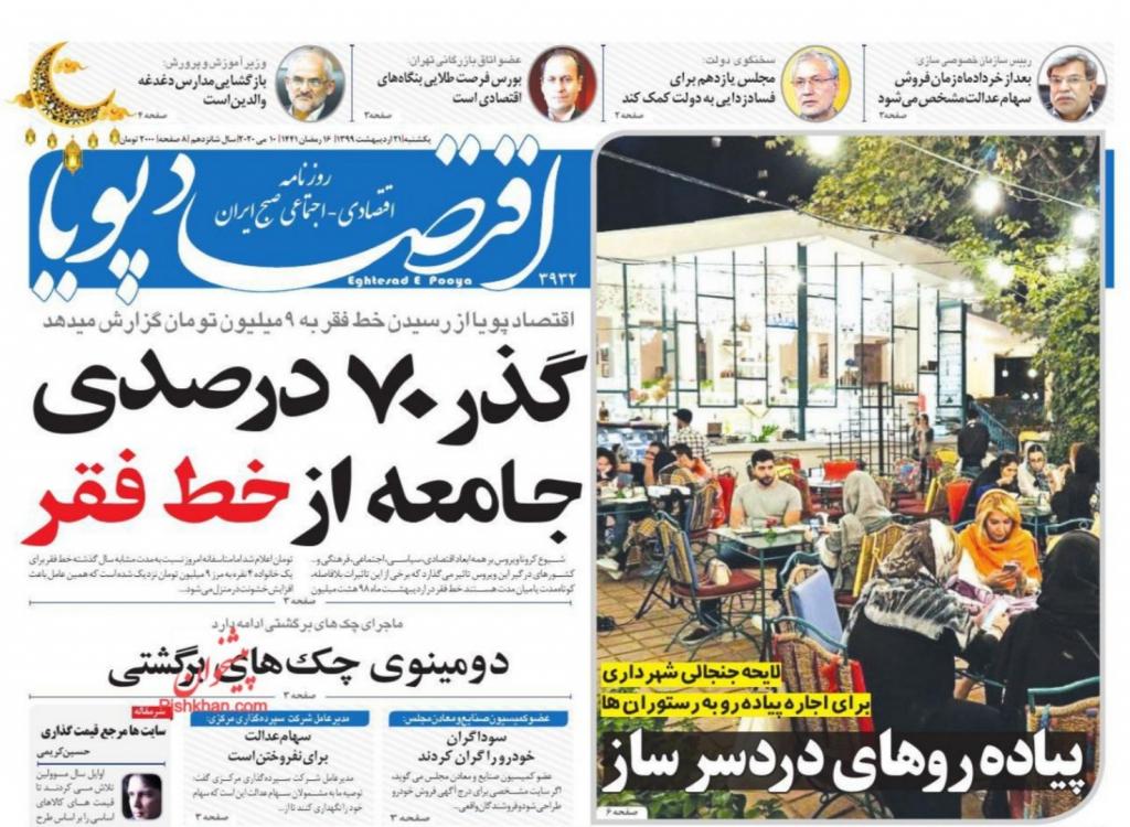 مانشيت إيران: المنافسة على رئاسة مجلس الشورى مستمرة وجدل حول صلاحياته 4