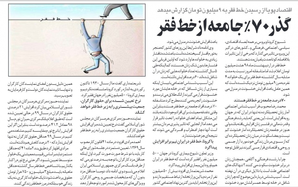 مانشيت إيران: المنافسة على رئاسة مجلس الشورى مستمرة وجدل حول صلاحياته 10