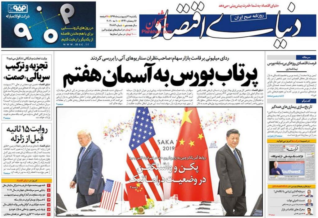 مانشيت إيران: المنافسة على رئاسة مجلس الشورى مستمرة وجدل حول صلاحياته 7
