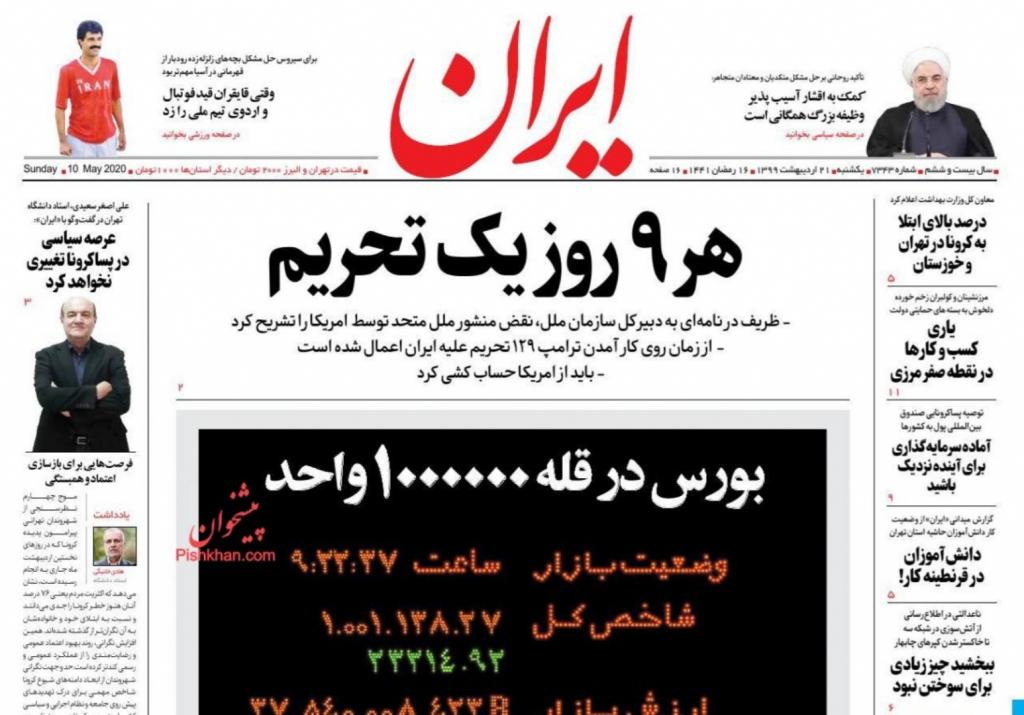 مانشيت إيران: المنافسة على رئاسة مجلس الشورى مستمرة وجدل حول صلاحياته 1