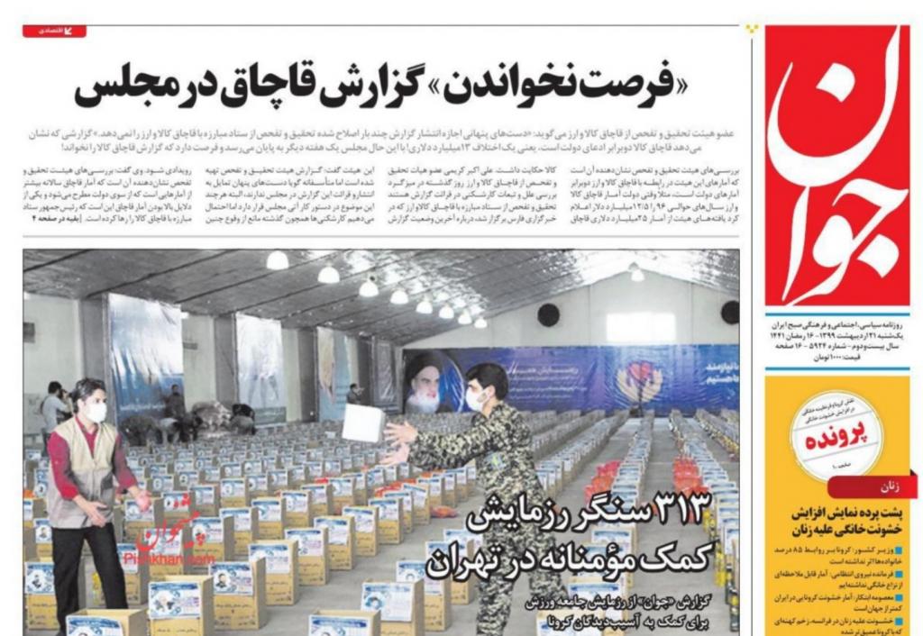 مانشيت إيران: المنافسة على رئاسة مجلس الشورى مستمرة وجدل حول صلاحياته 3