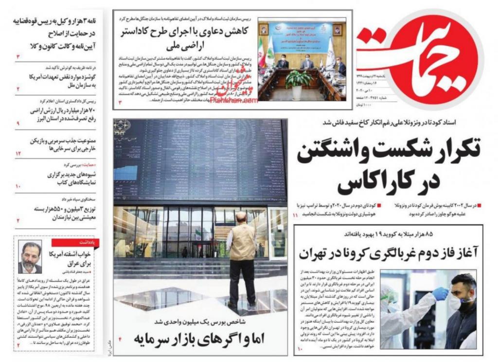 مانشيت إيران: المنافسة على رئاسة مجلس الشورى مستمرة وجدل حول صلاحياته 6