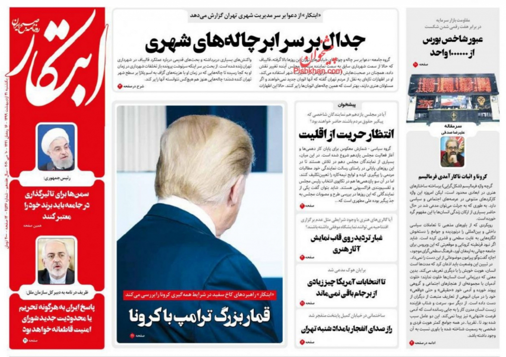 مانشيت إيران: المنافسة على رئاسة مجلس الشورى مستمرة وجدل حول صلاحياته 5
