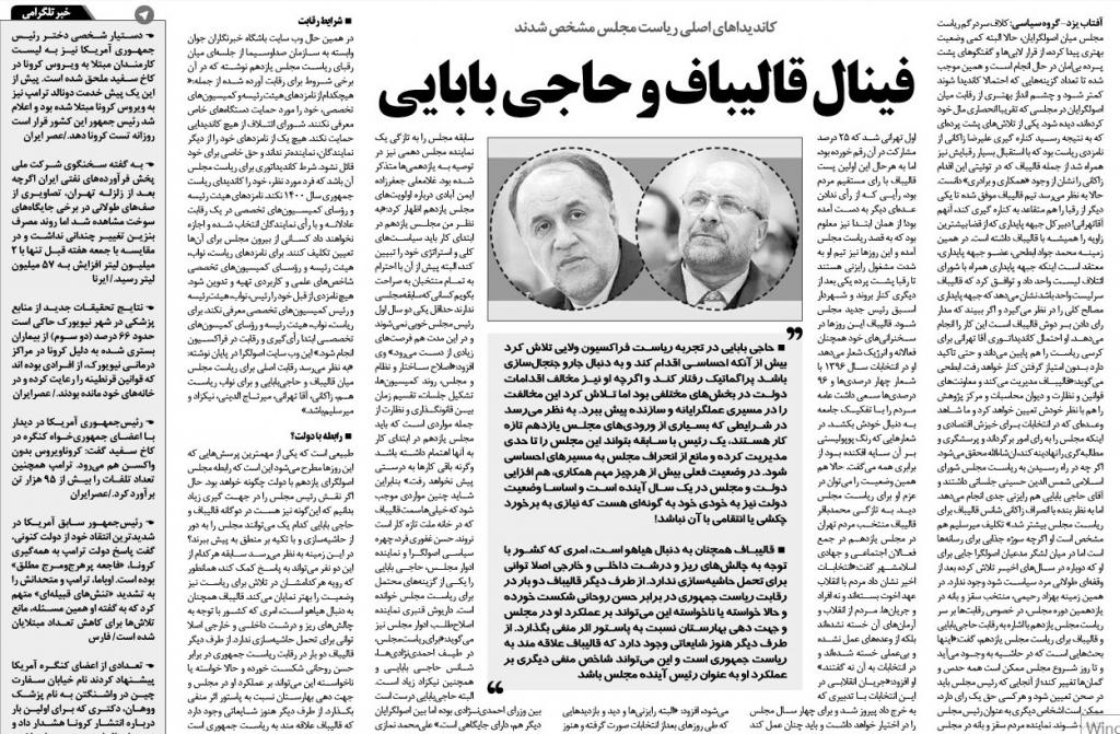 مانشيت إيران: المنافسة على رئاسة مجلس الشورى مستمرة وجدل حول صلاحياته 8
