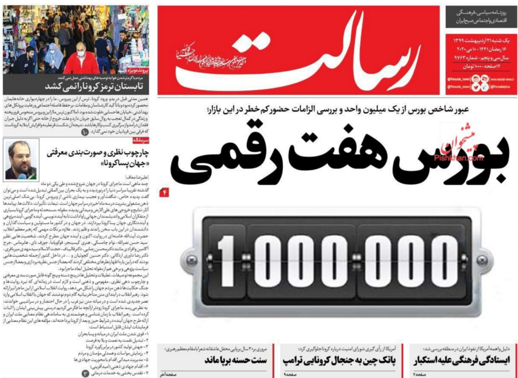 مانشيت إيران: المنافسة على رئاسة مجلس الشورى مستمرة وجدل حول صلاحياته 2