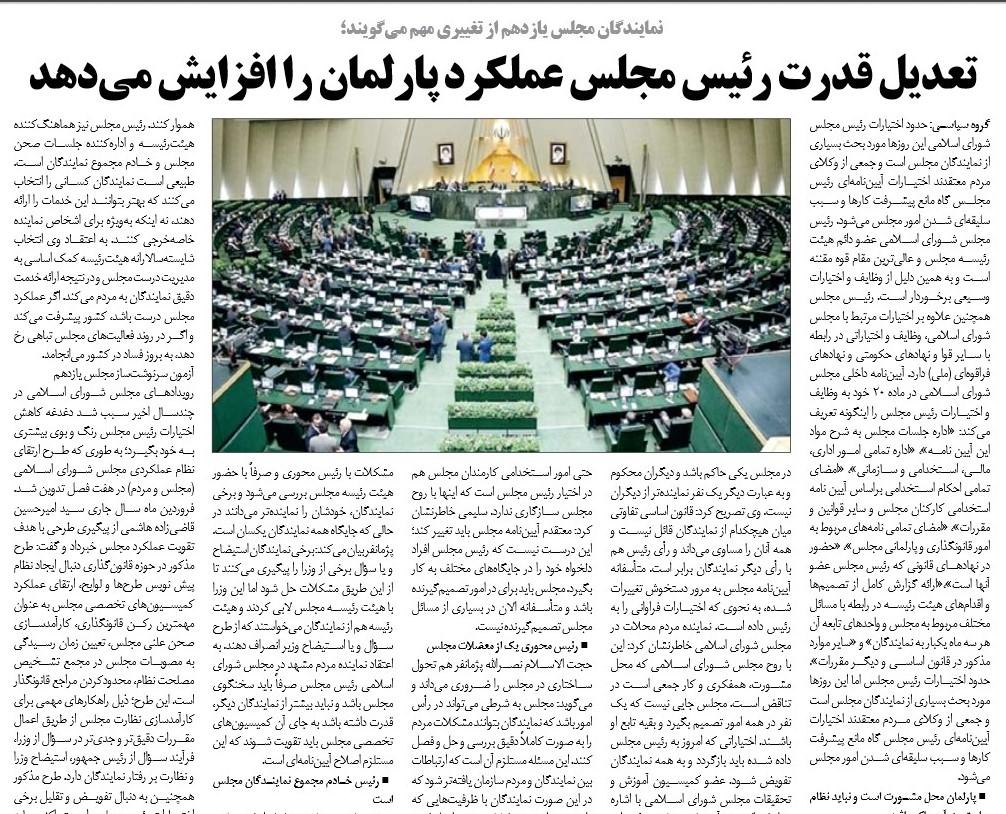 مانشيت إيران: المنافسة على رئاسة مجلس الشورى مستمرة وجدل حول صلاحياته 9