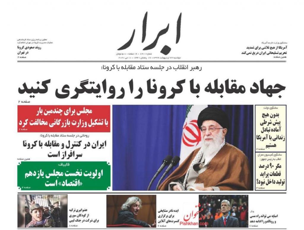 مانشيت إيران: عاصفة اقتصادية تضرب سوق الذهب والعملات 6