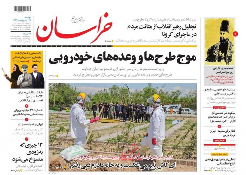 مانشيت إيران: عاصفة اقتصادية تضرب سوق الذهب والعملات 8