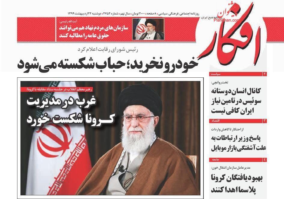 مانشيت إيران: عاصفة اقتصادية تضرب سوق الذهب والعملات 7