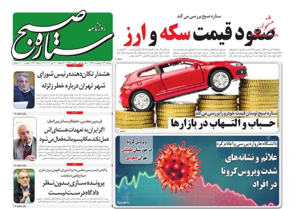 مانشيت إيران: عاصفة اقتصادية تضرب سوق الذهب والعملات 10
