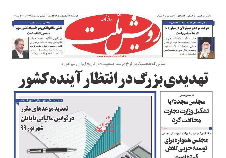 مانشيت إيران: عاصفة اقتصادية تضرب سوق الذهب والعملات 9