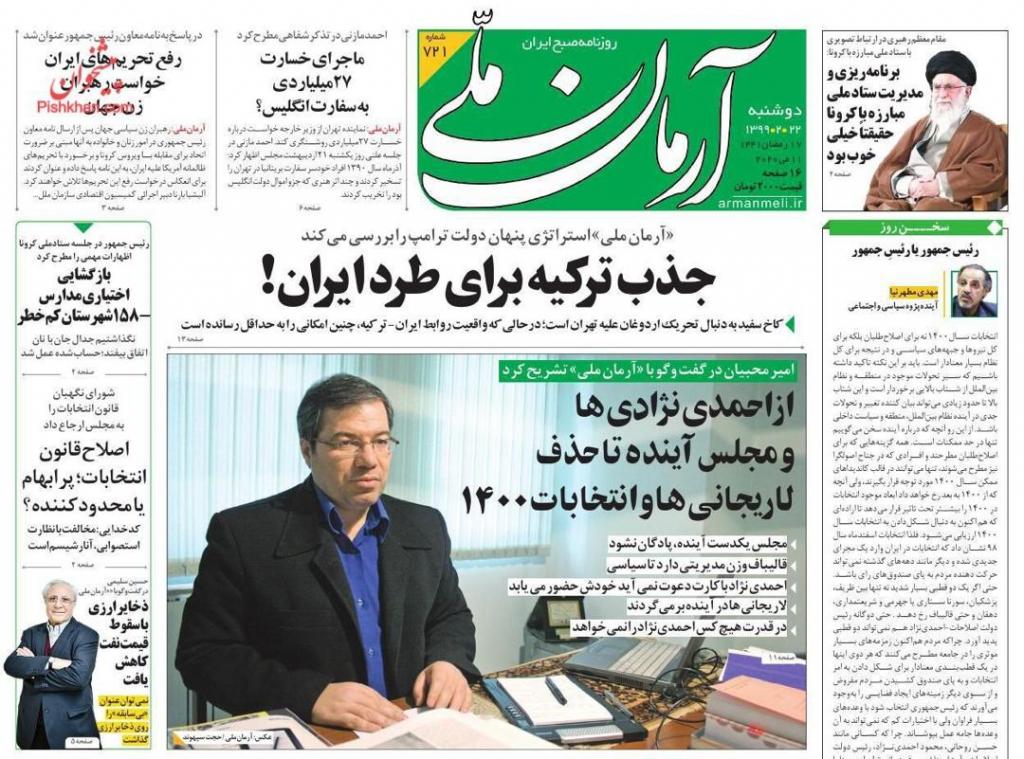 مانشيت إيران: عاصفة اقتصادية تضرب سوق الذهب والعملات 1
