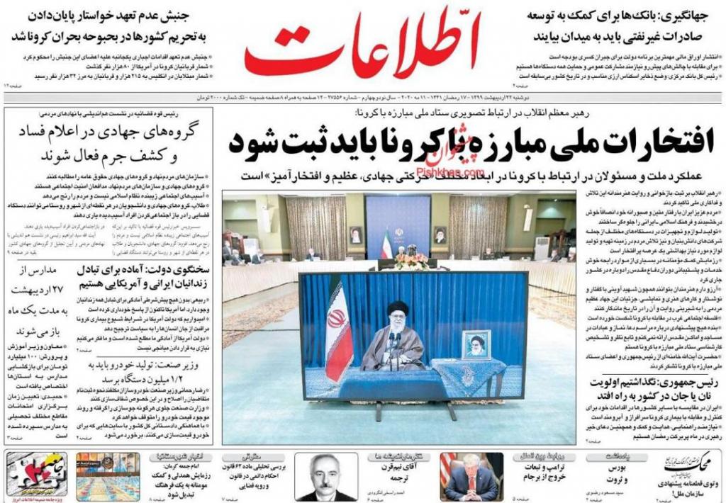 مانشيت إيران: عاصفة اقتصادية تضرب سوق الذهب والعملات 5
