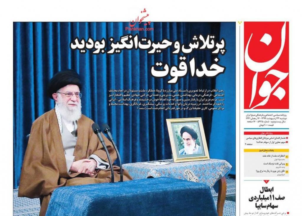 مانشيت إيران: عاصفة اقتصادية تضرب سوق الذهب والعملات 4