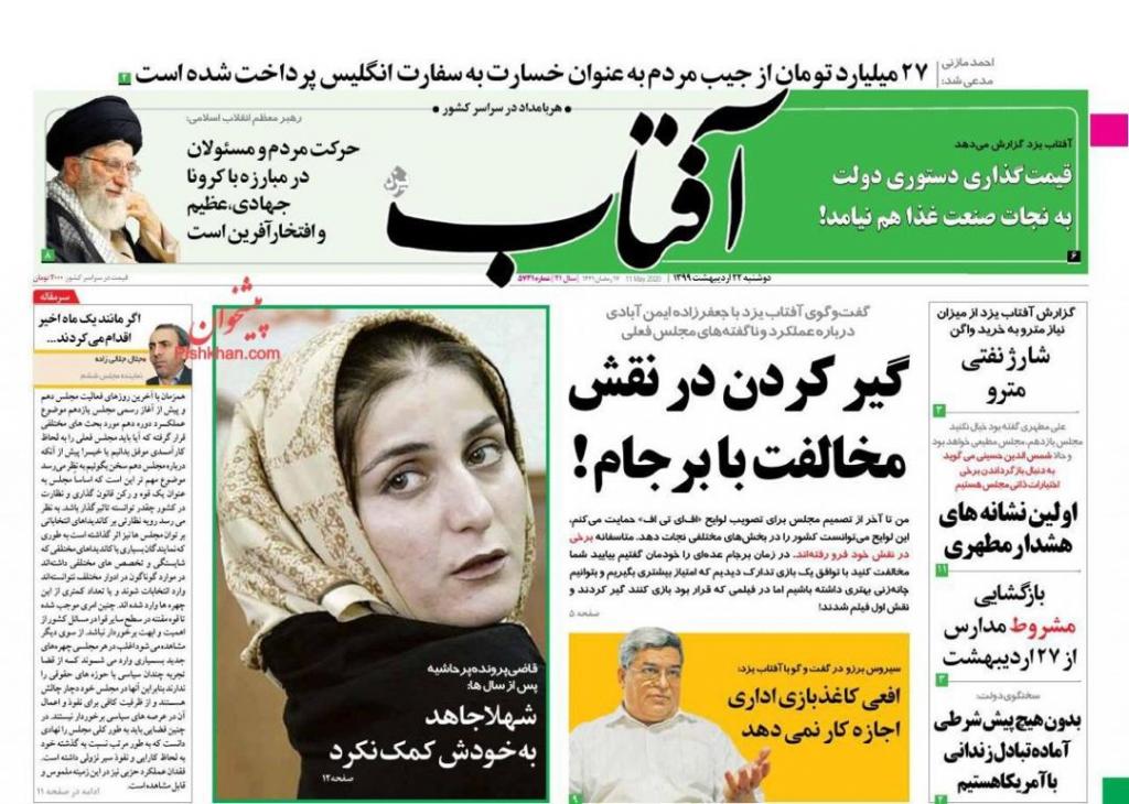 مانشيت إيران: عاصفة اقتصادية تضرب سوق الذهب والعملات 2
